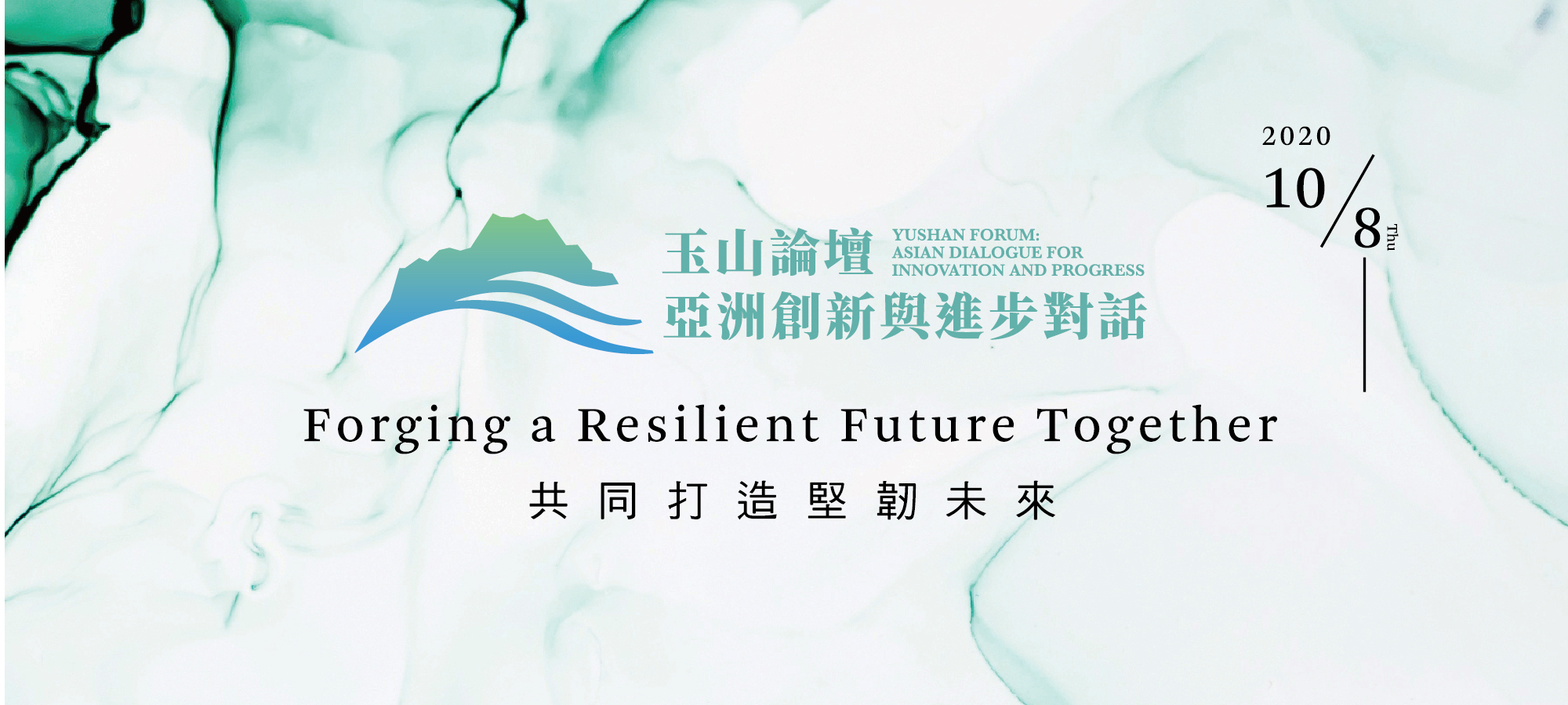 2020 Yushan Forum: Taiwan and New Southbound: Building a Resilient Future Together in the Post-Pandemic Era