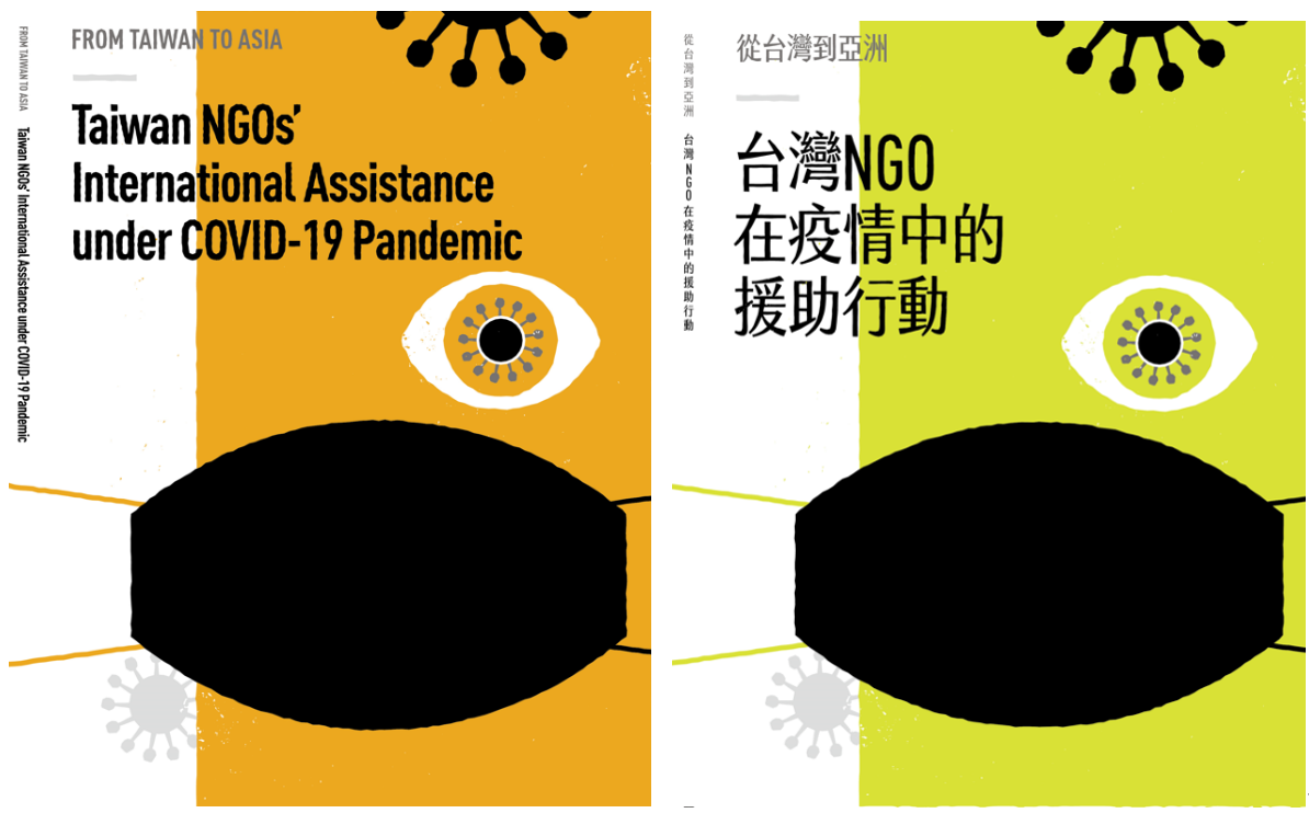 """Book Press Release: """"From Taiwan to Asia: Taiwan NGOs' International Assistance under COVID-19 Crisis"""""""